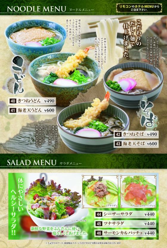 08麺・サラダ(リバーサイド・morimoto)