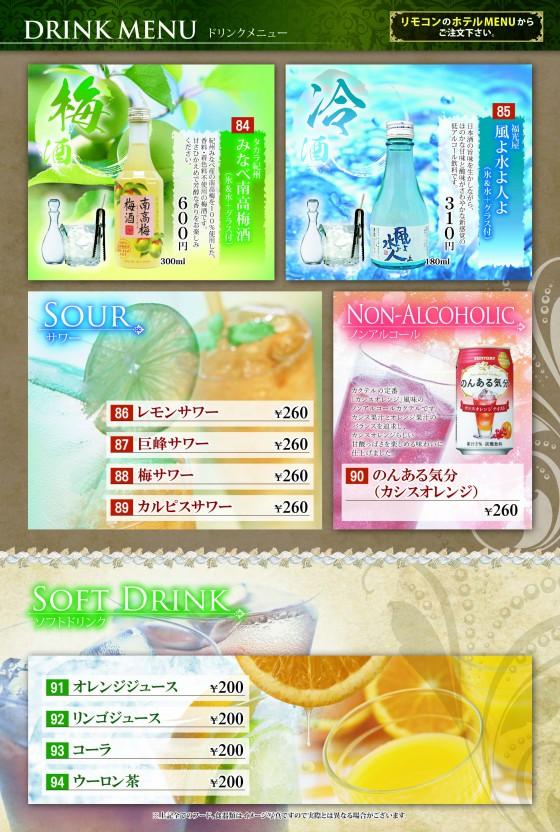 13ドリンク(リバーサイド・morimoto)