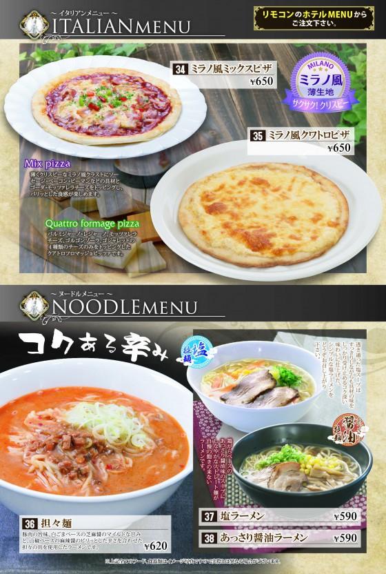 07イタリアン・麺