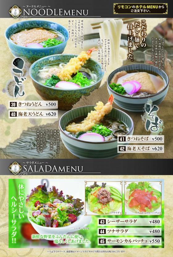 08麺・サラダ